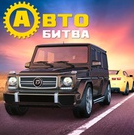 Автобитва Draw Out